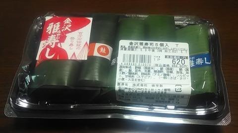 笹寿司-03