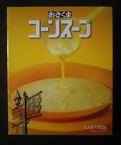 あさくまコーンスープ-1
