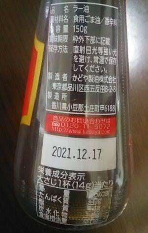 ラー油-2
