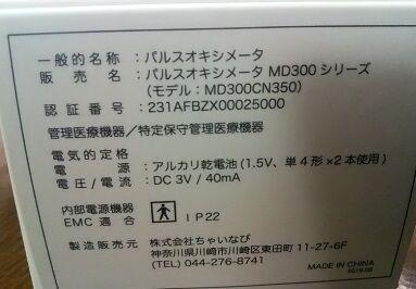 パルスオキシ-03