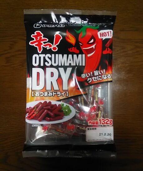 おつまみドライ辛-1