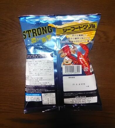strong-2