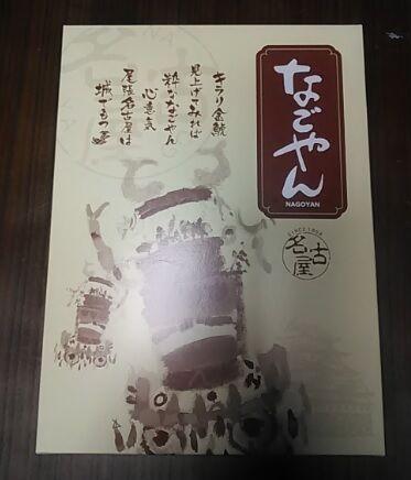 nagoyan-1