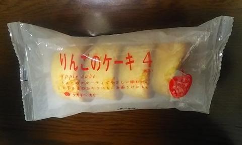リンゴのケーキ4-01