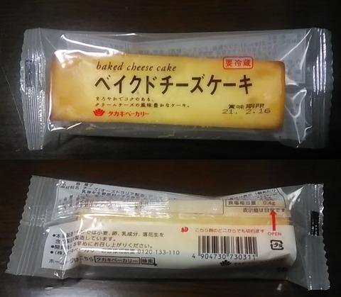 ベイクドチーズ-1