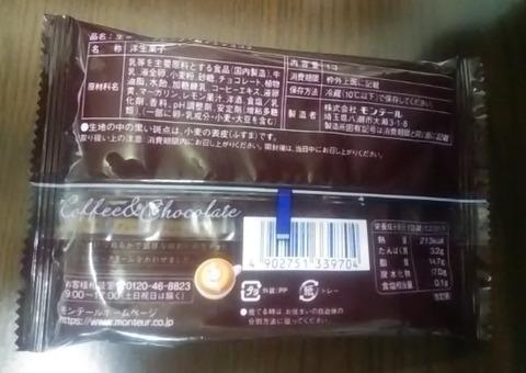 生チョコクレープ02