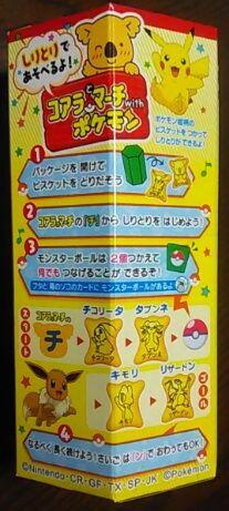 コアラとポケモン-9-