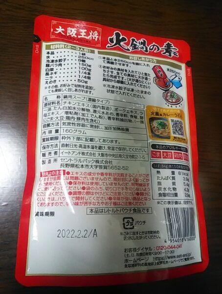 火鍋(大阪王将)-2