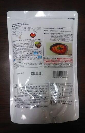 火鍋(セブン)-2