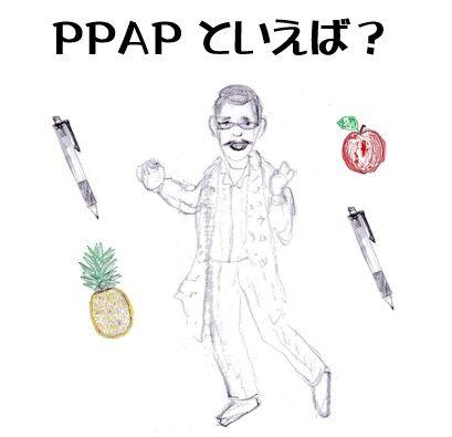 PPAP-