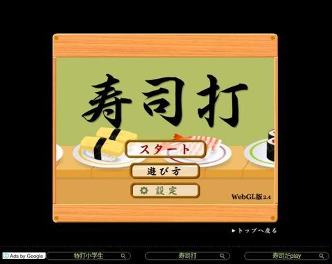 寿司打-4