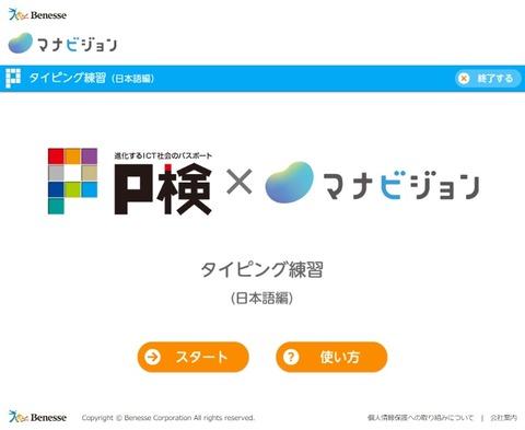 タイピング日本語-2