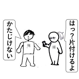 片付け-3