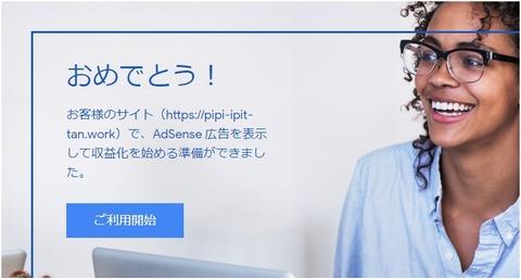 Googleアドセンス有効になったお知らせ-2