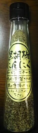 黒胡椒にんにく-1