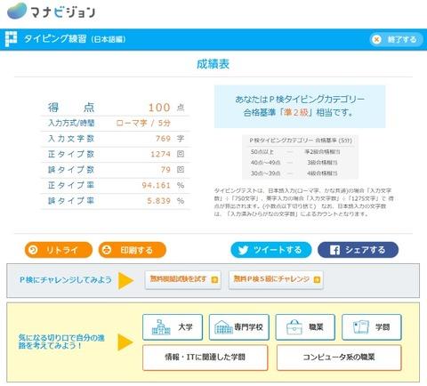 タイピング日本語-1