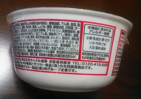 カルディ火鍋ラーメン-03
