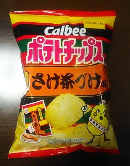 ポテチ鮭茶漬け-01