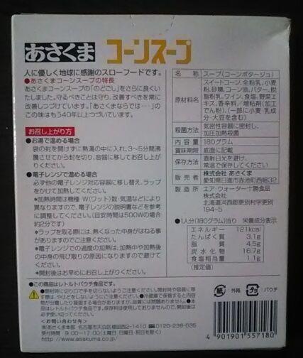 あさくまコーンスープ-2