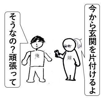 片付け-1