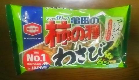 柿の種わさび-01