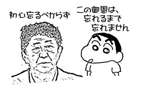 shinchan-1