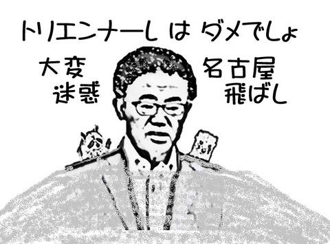 omura-2