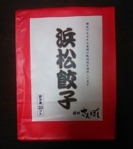 浜松餃子-1