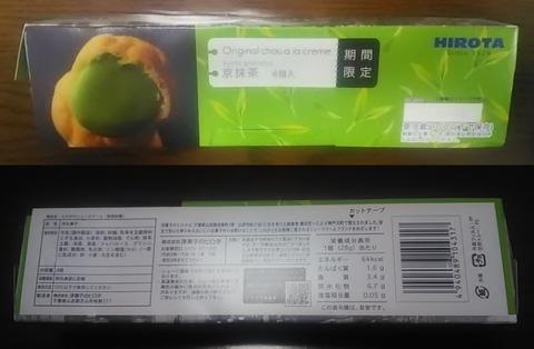抹茶シュー01