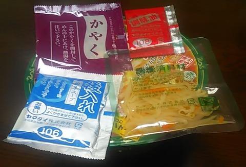 サンマー麺-4