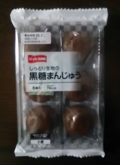 黒糖まんじゅう-1