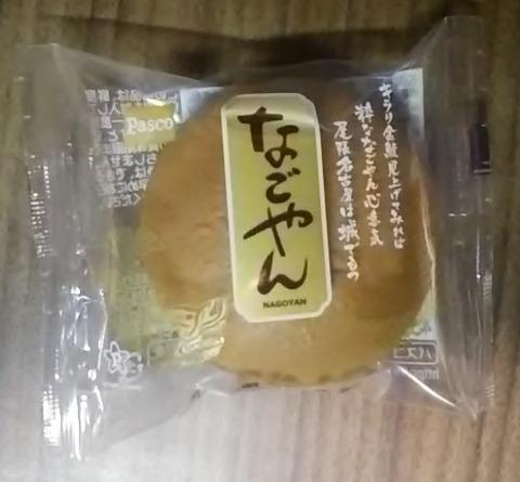 nagoyan-3