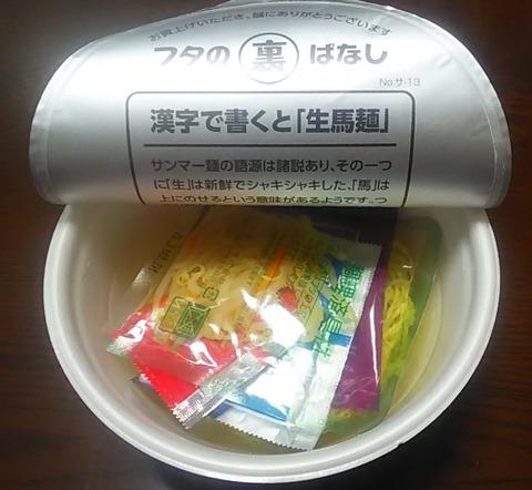 サンマー麺-3