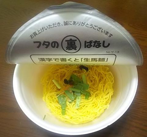 サンマー麺-5
