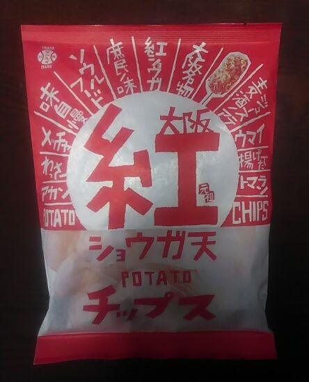 紅ショウガチップス01