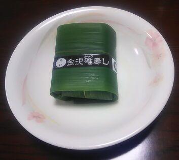 笹寿司-13
