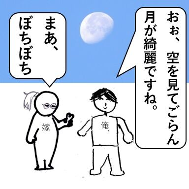 月が綺麗-1