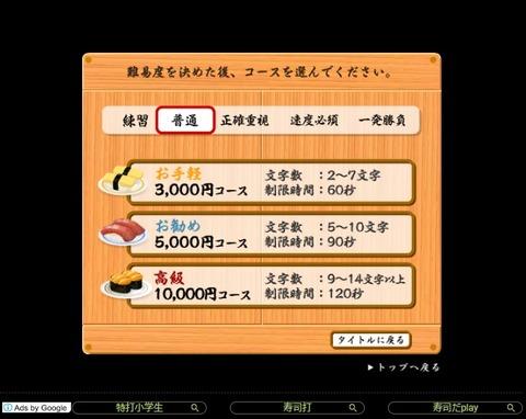 寿司打-5