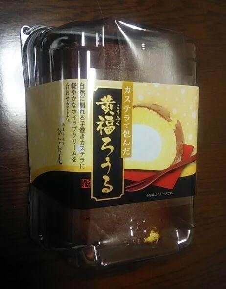 黄福ろうる-01