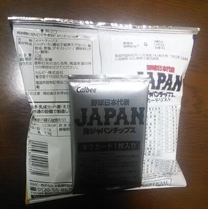 ポテチ侍-2