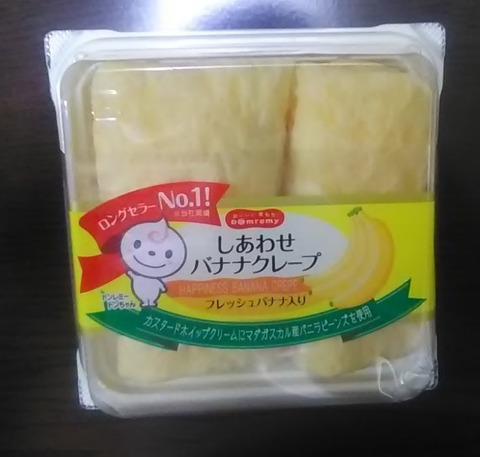 バナナクレープ01