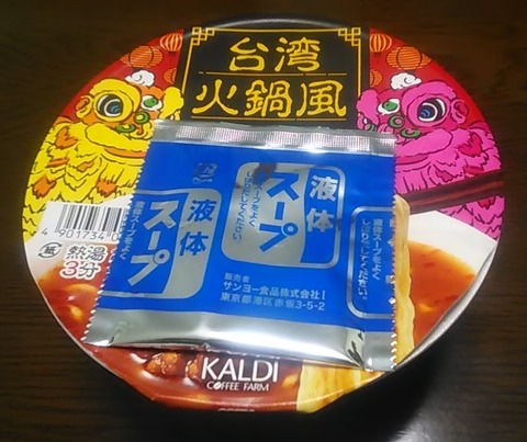 カルディ火鍋ラーメン-06