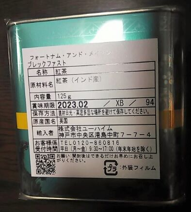 フォートナムの缶-6
