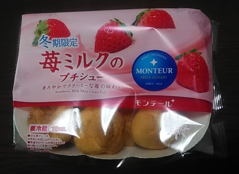 苺プチシュー-1
