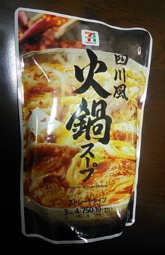 火鍋(セブン)-1