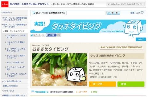 富士通FMVサポートのホームページにe-typingキーボ君がいるって知ってた!?