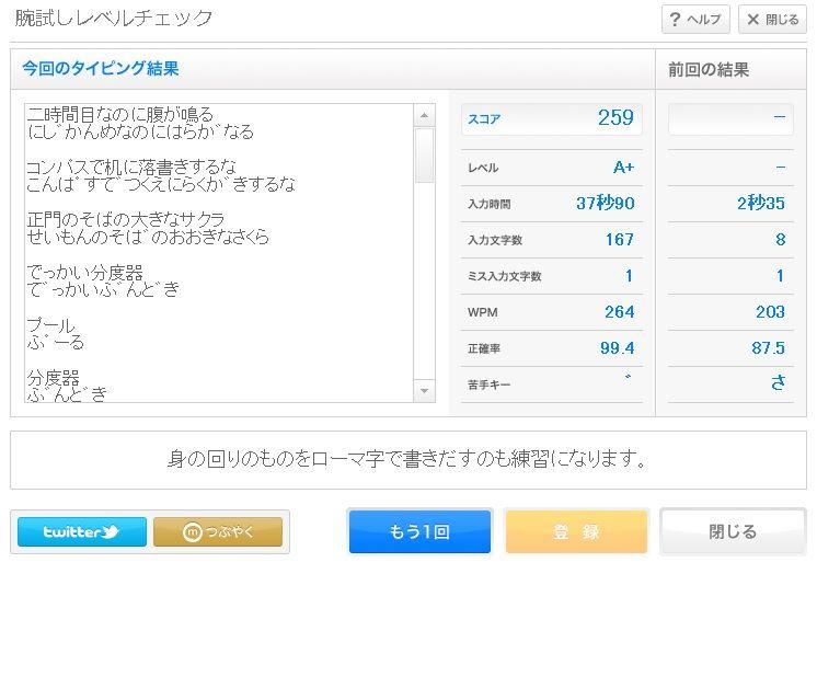 etypingかな20130530