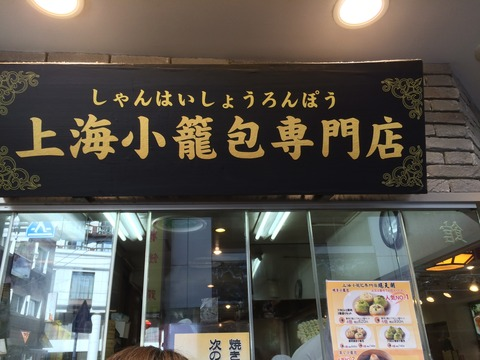 横浜中華街の上海小龍包専門店で「年月日」をタイピング記録につけるべきと再確認した一日