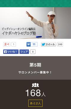 イケダハヤトのブログ塾に入塾してみた。