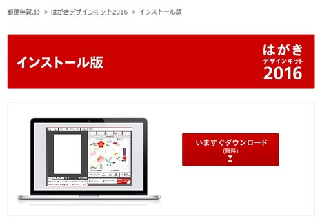 年賀状作るなら、ふつうに無料の郵便局「はがきデザインキット2016」を使っとけ!!!!